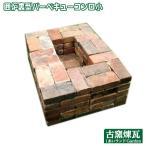 囲炉裏型バーベキューコンロ小 レンガキット (送料