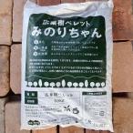 岡山県産 広葉樹ペレット燃料 みのりちゃん 20kg(10kg×2袋)送料別途必要