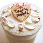ショッピングママン グーテ・ド・ママン 母の日デコレーションケーキ 母の日 2018 プレゼント スイーツ