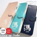 A005L大きいサイズ/馬ファースト スマホケース/手帳タイプ/送料無料/全3色から選べます  iPhone7も対応 競馬 ケイバ UMAJO ウマジョ