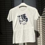 【サンプル特価1点ものz001】馬ファーストTシャツ〈オートミール・メンズM〉 /メール便送料無料