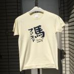 【サンプル特価1点ものz002】馬ファーストTシャツ〈イエロー・メンズM〉 /メール便送料無料