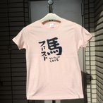 【サンプル特価1点ものz003】馬ファーストTシャツ〈ピンク・メンズS※〉 /メール便送料無料
