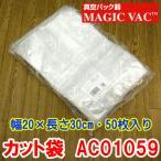 真空パック器 マジックバック MAGIC VAC 別売 カット袋 ACO1059  幅20×長さ30cm50枚 イタリア フレーム・ノバ社 離島は別途送料必要