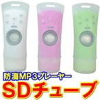 アンドー 防滴MP3プレーヤー SDチューブ P10-093WZ-W ホワイト