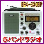 ANDO ファイブバンドラジオ ER4-330SP ラジオ