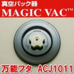 ショッピングバック マジックバック  別売万能フタ ACJ1011 真空パック器 MAGIC VAC イタリア フレーム・ノバ社 別売アクセサリー マジックバック専用