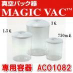 ショッピングバック マジックバック  専用容器 ACO1082 真空パック器 MAGIC VAC イタリア フレーム・ノバ社 別売アクセサリー マジックバック専用