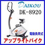 ダイコー アップライトバイク (電動負荷式)DK-8920 DAIKOU  健康器具 ダイエット 大広【メーカ直送の為・代引き不可】送料無料(沖縄・離島は別途送料必要)