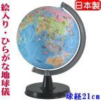 絵入ひらがな地球儀 21-HPP-R3 子供用 ひらがな地球儀  日本製  プレゼントに最適