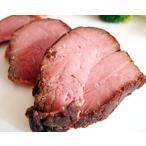 トンデンファーム 炭火焼焼牛 (和牛ローストビーフ) 250g