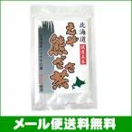 北海道 の 青汁♪北海道のお茶 ★ えぞ熊ざさ茶 微粉末エキス 30グラム (メール便 送料無料)