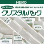 クリスタルパックS(サイドシール)(S8-12 #6751100 HEIKO)100枚入り