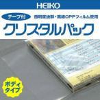 クリスタルパックT(テープ付)ボディタイプ(T-DVD(縦型タイプ)#6769910 HEIKO)100枚入り