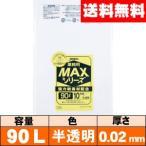 【送料無料】業務用ゴミ袋【90L・半透明・0.02mm・S-98】ケース[10枚×30冊] ジャパックス