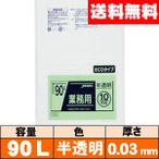 【送料無料】業務用ゴミ袋【90L・半透明・0.03mm・TM99】ケース[10枚×30冊] ジャパックス
