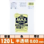 業務用ゴミ袋【120L・半透明・0.03mm・S-120】10枚 ジャパックス