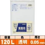 業務用ゴミ袋【120L・透明・0.05mm・DK83】10枚 ジャパックス