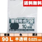 【送料無料】業務用ゴミ袋【90L・半透明・0.025mm・GH93】ケース[10枚×30冊]