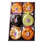草加せんべい 草加いろいろ(6マス)×3箱 ギフト 胡麻 お煎餅