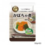 アルファフーズ UAA食品 美味しい防災食 カロリーコントロールかぼちゃ煮90g×50食