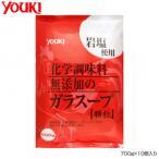 YOUKI ユウキ食品 化学調味料無添加のガラスープ 700g×10個入り 212188 まとめ買い 顆粒 お徳用