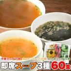 即席スープ3種75包 中華×25包 オニオン×25包 わかめ×25包
