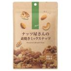 くだもの屋さんの木の実 素焼きミックスナッツ 86g