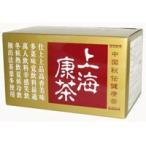 上海康茶 3箱セット 【送料無料】