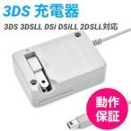 【3DS 充電器】DSi/LL/3DS用 充電器 ACアダプタ 任天堂(ニンテンドー) DSi・DSiLL対応 アクセサリ AC アダプター 充電ケーブル 1.1m