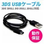 【3DS 充電ケーブル】DSi/LL/3DS用 充電器 USBケーブル 任天堂(ニンテンドー) DSi・DSiLL対応 アクセサリ 充電ケーブル 1.2m