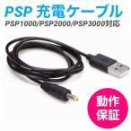 PSP 充電ケーブル PSP-1000 PSP-2000 PSP-3000 高速充電 断線防止 USBケーブル 充電器 おうち時間 ステイホーム 1m