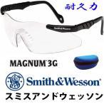 Smith&Wesson スポーツサングラス マグナム クリアー Fog-Free スミス&ウェッソン 射撃用 花粉対策
