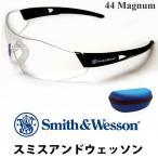 Smith&Wesson スポーツサングラス 44マグナム クリアー UVカット 曇り止め スポーツサングラス S&W