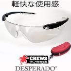 スポーツサングラス クリアーミラー 色つき UVカット CREWS デスペラード スノーボード