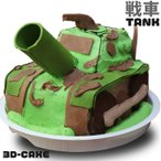 子供 戦車 ケーキ 5号 ギフト 誕生日ケーキ 男の子 子供 面白い おもしろ  バースデーケーキ 立体ケーキ 記念日ケーキ 送料無料