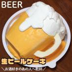 ビール ケーキ 5号 ギフト 誕生日ケーキ 男性 お父さん 面白い おもしろ バースデーケーキ 立体ケーキ 記念日 サプライズ 生ビール お酒 送料無料