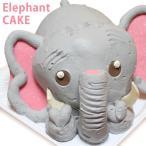 子供 ぞうさん ケーキ 4〜5号 ギフト 誕生日ケーキ 面白い おもしろ ゾウ 動物 バースデーケーキ 立体ケーキ 3Dケーキ サプライズ キャラクター 送料無料