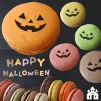 ハロウィン マカロン 10個 BOX Halloween HALLOWEEN ハロウィーン おもしろ お菓子 パーティ 家族 友達 盛り上がる インスタ映え