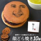 顔どら焼き 10個入 おもしろ 記念日 誕生日 和菓子