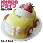 子供 オープンカー ケーキ 5号 ギフト 誕生日ケーキ 男の子 女の子 子供 面白い おもしろ  車 バースデーケーキ 立体ケーキ 記念日ケーキ 送料無料