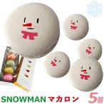 マカロン 雪だるま 5個 BOX クリスマス スノーマン おもしろ お菓子 ホームパーティ ギフト 贈り物 家族 友達 かわいい インスタ映え