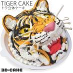 子供 虎 トラ ケーキ 5号 ギフト 誕生日ケーキ 男の子 子供 面白い おもしろ  バースデーケーキ 立体ケーキ 記念日ケーキ 送料無料