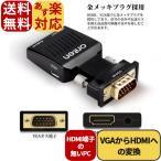 VGA-HDMI変換アダプタ HDMI変換 音声出力対応