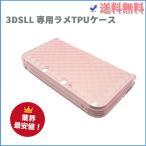 最安 Nintendo  3DS LL用 ラメTPUケース (ピンク)
