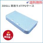 最安 Nintendo 3DS LL ラメTPUケース (  ブルー  )