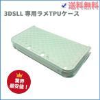 最安 Nintendo 3DS LL ラメTPUケース( ミントホワイト )