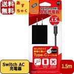 任天堂 Nintendo Switch ニンテンドー スイッチ  AC充電器 & Type-Cケーブル セット 1.5m [ ブラック ]