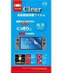 任天堂 Nintendo Switch ニンテンドー スイッチ    本代用 液晶保護フィルム 光沢タイプ