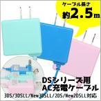 NEWニンテンドー 2DS/2DSLL 3DS/3DSLL ケーブルの長さ2.5m ケーブル長いコンセントが遠くても安心  あすちゃく